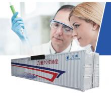 力康方舱PCR实验室