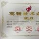 Big News! Heal Force was awarded the Shanghai High-tech Enterprise Certification!